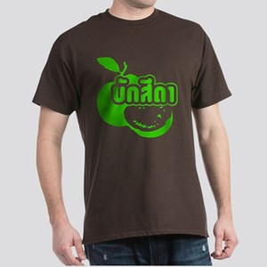 Bak Sida Isaan Farang Dark T-Shirt