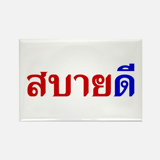 Hello in Isaan Dialect Rectangle Magnet