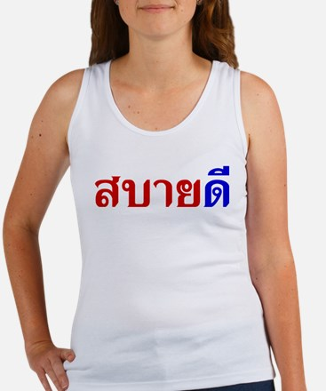 Hello in Isaan Dialect Women's Tank Top