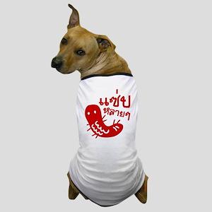 Edible Insect - Thai Food Dog T-Shirt
