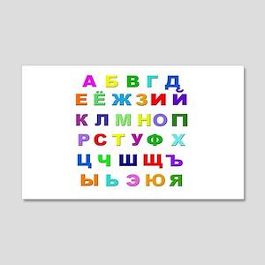 Russian Alphabet 22x14 Wall Peel