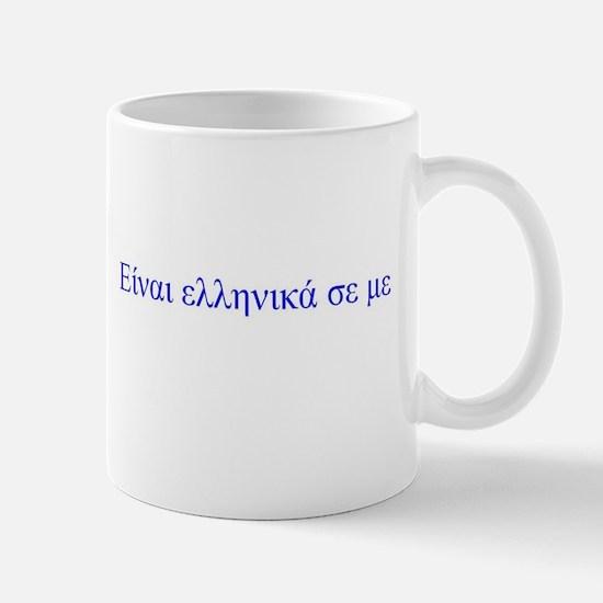 It's Greek to Me Mug