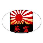 eirei Sticker (Oval 10 pk)