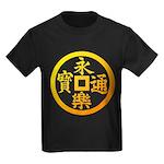 eirakutsuho Kids Dark T-Shirt