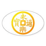 eirakutsuho Sticker (Oval 50 pk)