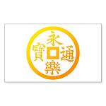 eirakutsuho Sticker (Rectangle 50 pk)