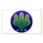 Government Seal of Japan 2 Sticker (Rectangle 50 p