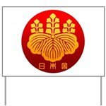 Government Seal of Japan Yard Sign
