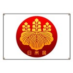 Government Seal of Japan Banner