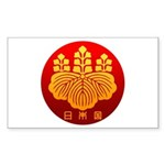 Government Seal of Japan Sticker (Rectangle 50 pk)