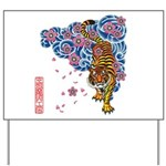 tiger cherry Yard Sign