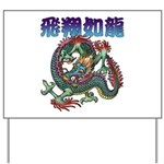 dragon Yard Sign