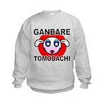 GANBARE TOMODACHI Kids Sweatshirt