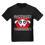 GANBARE TOMODACHI Kids Dark T-Shirt