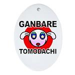 GANBARE TOMODACHI Ornament (Oval)