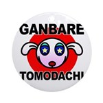 GANBARE TOMODACHI Ornament (Round)