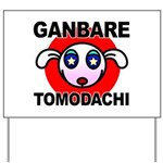 GANBARE TOMODACHI Yard Sign