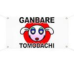 GANBARE TOMODACHI Banner