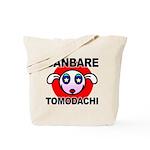 GANBARE TOMODACHI Tote Bag