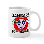 GANBARE TOMODACHI Mug
