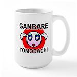GANBARE TOMODACHI Large Mug