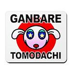 GANBARE TOMODACHI Mousepad