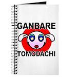 GANBARE TOMODACHI Journal