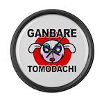 GANBARE TOMODACHI Large Wall Clock