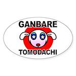 GANBARE TOMODACHI Sticker (Oval 50 pk)