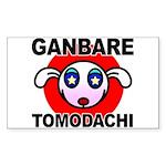 GANBARE TOMODACHI Sticker (Rectangle 10 pk)