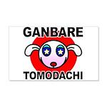 GANBARE TOMODACHI 22x14 Wall Peel