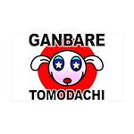 GANBARE TOMODACHI 38.5 x 24.5 Wall Peel