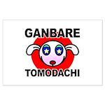 GANBARE TOMODACHI Large Poster