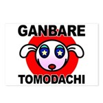 GANBARE TOMODACHI Postcards (Package of 8)