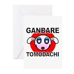 GANBARE TOMODACHI Greeting Cards (Pk of 10)