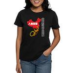 kuuma china 3 Women's Dark T-Shirt