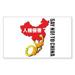 kuuma china 3 Sticker (Rectangle 50 pk)