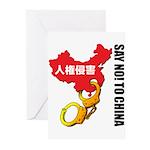 kuuma china 3 Greeting Cards (Pk of 10)