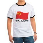black china Ringer T