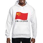 black china Hooded Sweatshirt