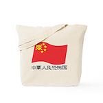 black china Tote Bag