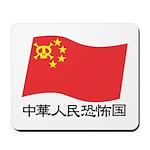 black china Mousepad