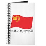 black china Journal