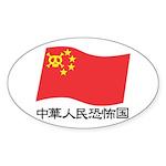 black china Sticker (Oval 50 pk)