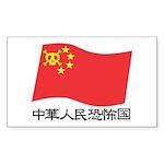 black china Sticker (Rectangle 50 pk)