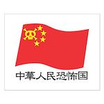 black china Small Poster
