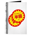 hangaku Journal