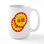 hangaku Large Mug