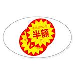 hangaku Sticker (Oval)