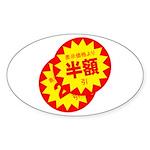 hangaku Sticker (Oval 50 pk)